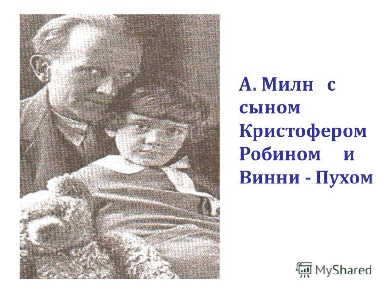 А. Милн с сыном Кристофером Робином и Винни - Пухом