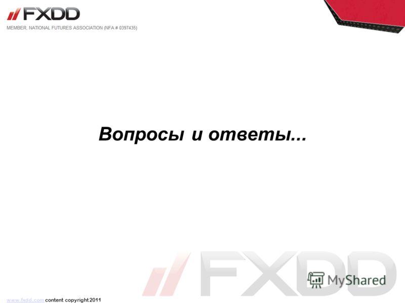 All rights reserved, FXDD Inc. © 2010 Вопросы и ответы... www.fxdd.comwww.fxdd.com content copyright 2011