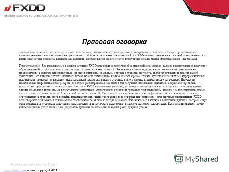All rights reserved, FXDD Inc. © 2010 Правовая оговорка Уведомление о рисках: Все новости, мнения, исследования, данные или другая информация, содержащаяся в данном вебинаре, предоставляется в качестве рыночных комментариев и не представляет собой ин
