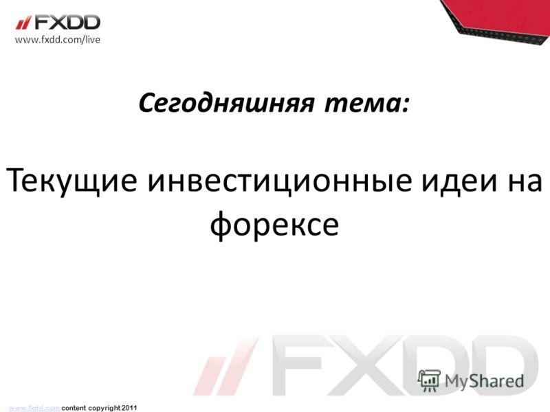 Текущие инвестиционные идеи на форексе Cегодняшняя тема: www.fxdd.com/live www.fxdd.comwww.fxdd.com content copyright 2011