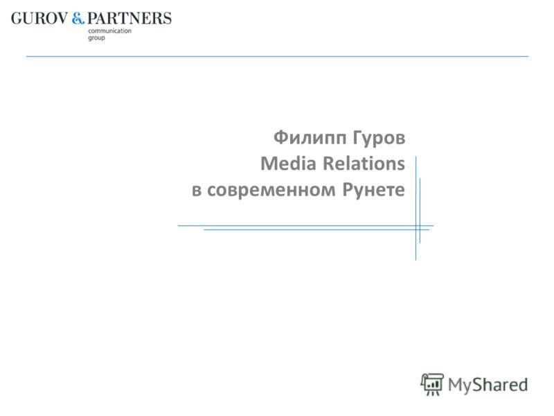Филипп Гуров Media Relations в современном Рунете