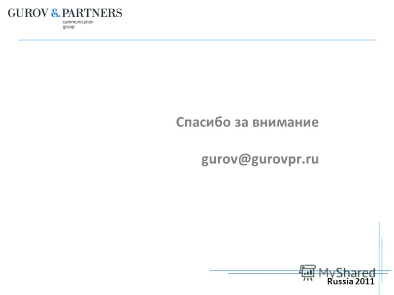 Russia 2011 Спасибо за внимание gurov@gurovpr.ru