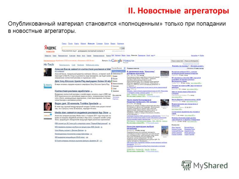 II. Новостные агрегаторы Опубликованный материал становится «полноценным» только при попадании в новостные агрегаторы.