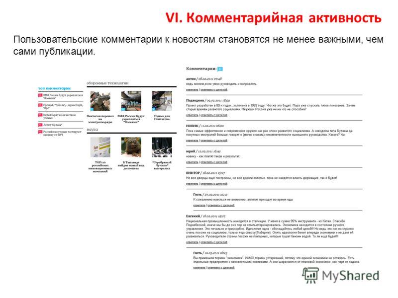 VI. Комментарийная активность Пользовательские комментарии к новостям становятся не менее важными, чем сами публикации.