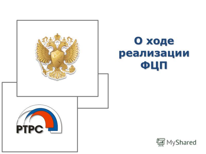 О ходе реализации ФЦП