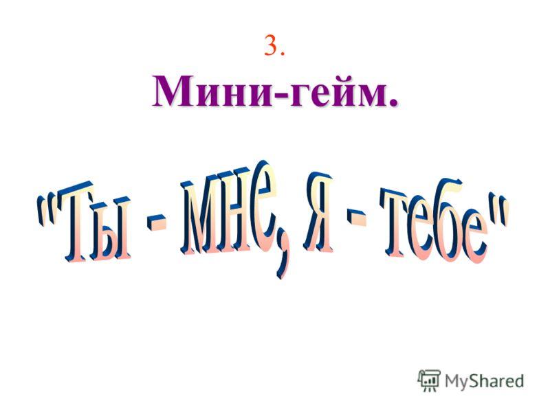 Мини-гейм. 3. Мини-гейм.
