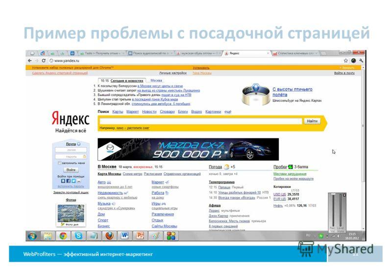 WebProfiters эффективный интернет-маркетинг Пример проблемы с посадочной страницей 11