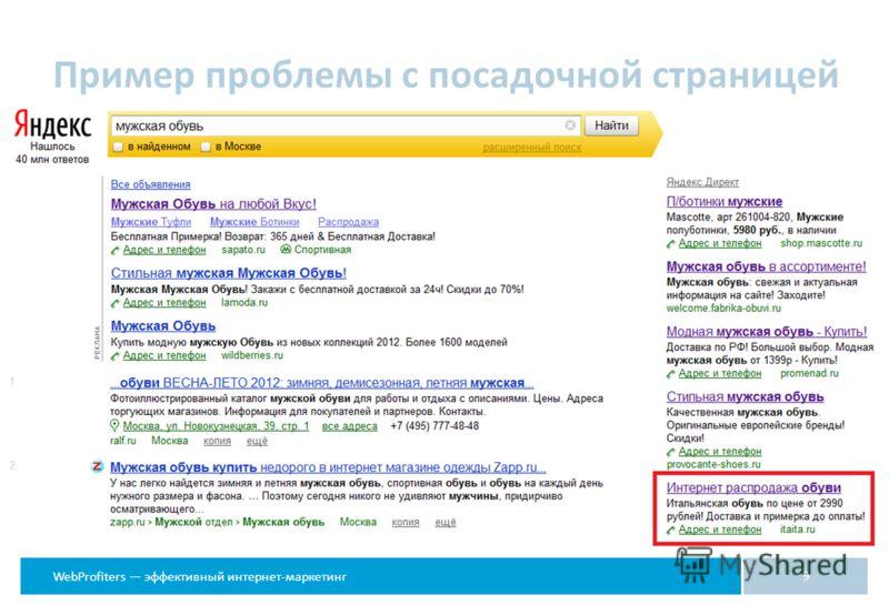WebProfiters эффективный интернет-маркетинг Пример проблемы с посадочной страницей 9