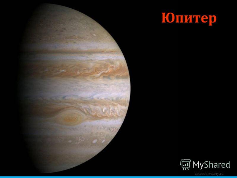 Юпитер zelobservatory.ru