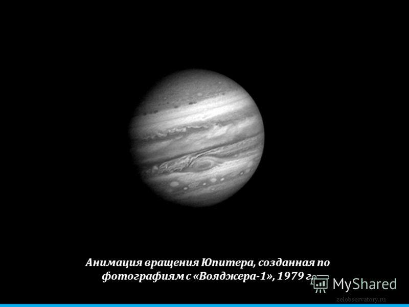 zelobservatory.ru Анимация вращения Юпитера, созданная по фотографиям с «Вояджера-1», 1979 г.