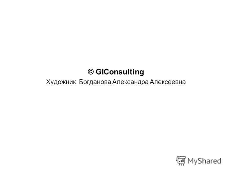 © GIConsulting Художник Богданова Александра Алексеевна
