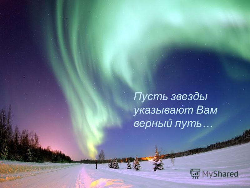 Пусть звезды указывают Вам верный путь…