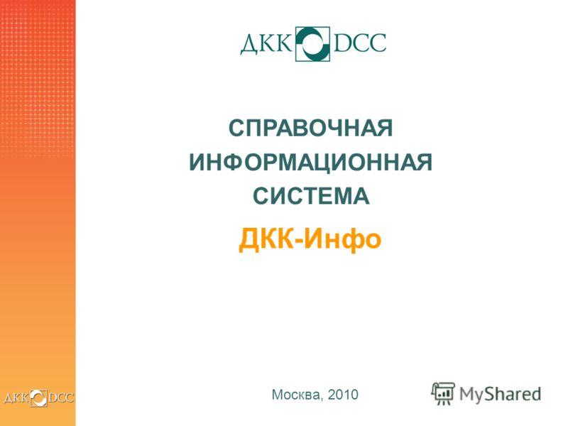 1 ДКК-Инфо Москва, 2010 СПРАВОЧНАЯ ИНФОРМАЦИОННАЯ СИСТЕМА