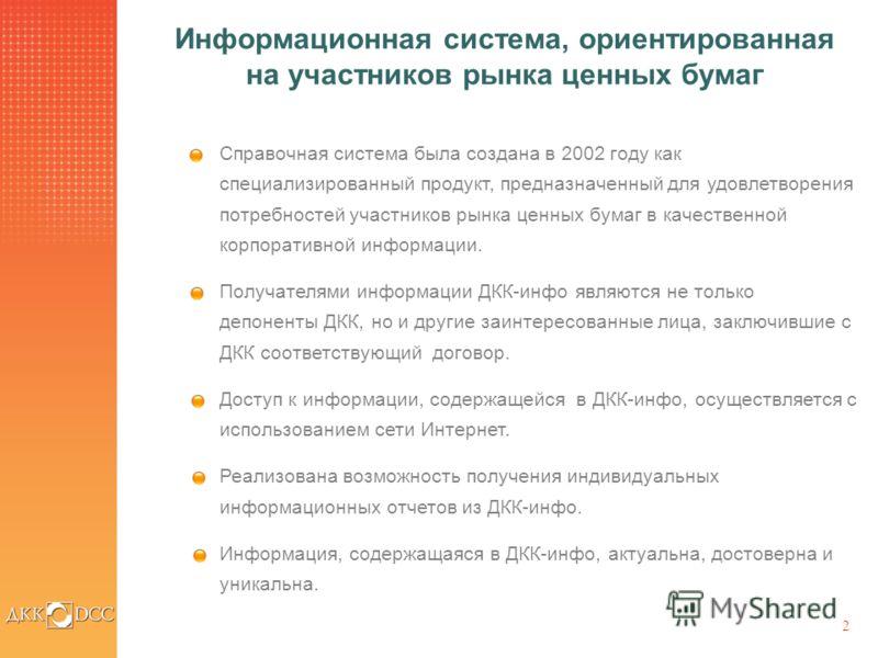 2 Информационная система, ориентированная на участников рынка ценных бумаг Справочная система была создана в 2002 году как специализированный продукт, предназначенный для удовлетворения потребностей участников рынка ценных бумаг в качественной корпор