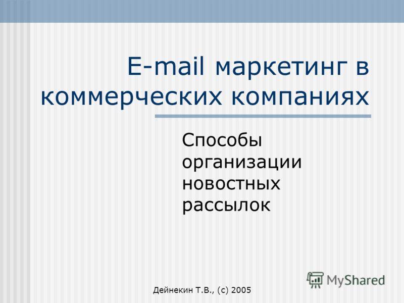 Дейнекин Т.В., (с) 2005 E-mail маркетинг в коммерческих компаниях Способы организации новостных рассылок
