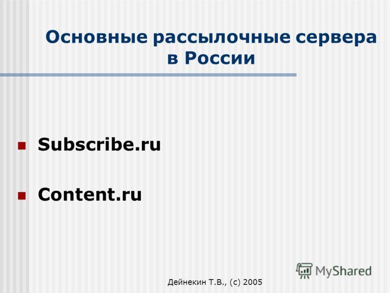 Дейнекин Т.В., (с) 2005 Основные рассылочные сервера в России Subscribe.ru Content.ru