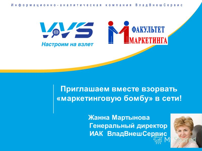 Приглашаем вместе взорвать «маркетинговую бомбу» в сети! Жанна Мартынова Генеральный директор ИАК ВладВнешСервис