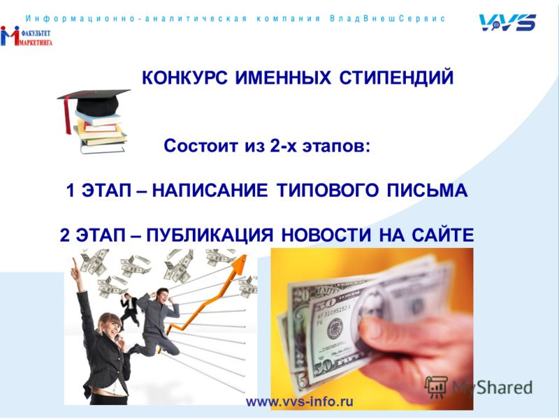 КОНКУРС ИМЕННЫХ СТИПЕНДИЙ Состоит из 2-х этапов: 1 ЭТАП – НАПИСАНИЕ ТИПОВОГО ПИСЬМА 2 ЭТАП – ПУБЛИКАЦИЯ НОВОСТИ НА САЙТЕ www.vvs-info.ru