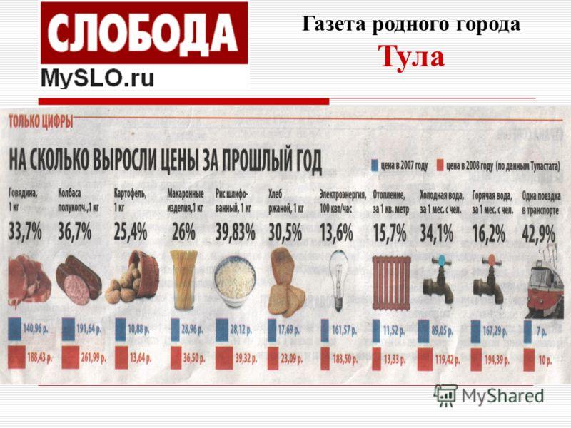 Газета родного города Тула