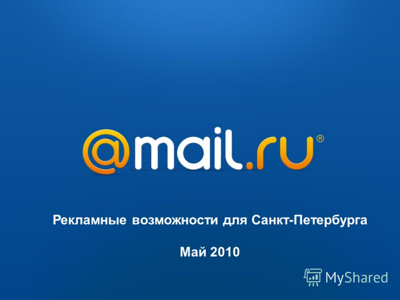 2009 2010 Рекламные возможности для Санкт-Петербурга Май 2010