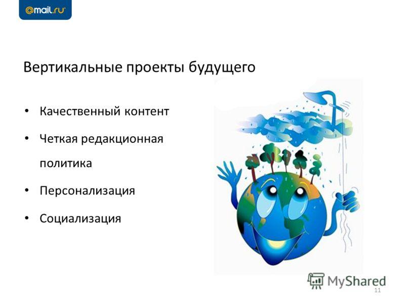 Вертикальные проекты будущего 11 Качественный контент Четкая редакционная политика Персонализация Социализация