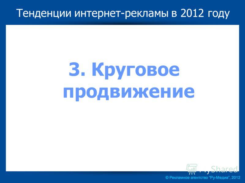 Тенденции интернет-рекламы в 2012 году 3. Круговое продвижение