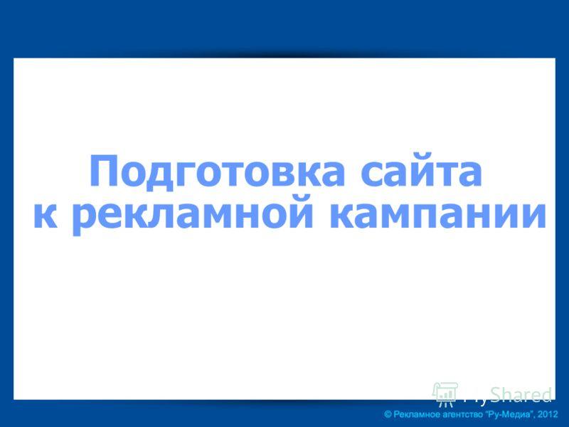 Подготовка сайта к рекламной кампании