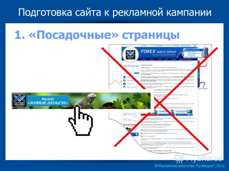 Подготовка сайта к рекламной кампании 1. «Посадочные» страницы
