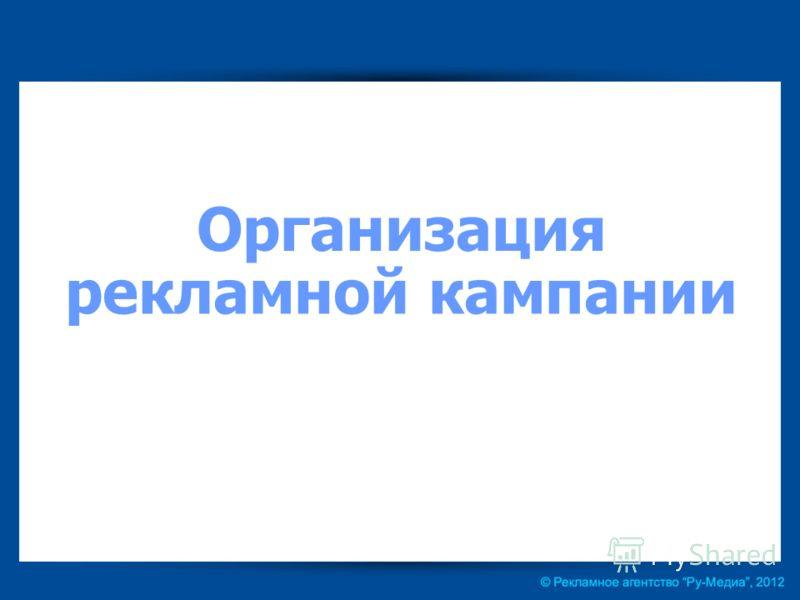 Организация рекламной кампании
