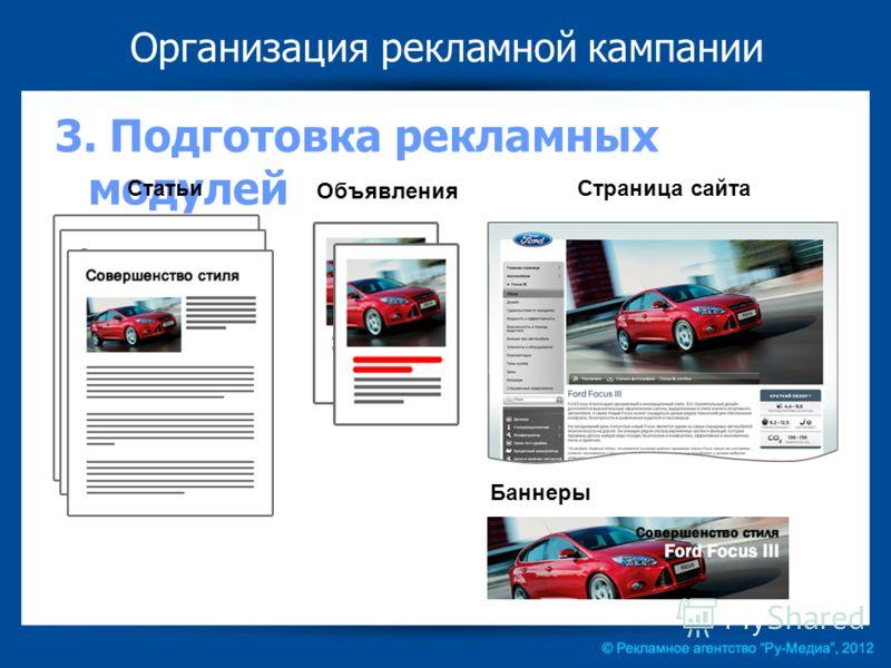 Организация рекламной кампании 3. Подготовка рекламных модулей Статьи Объявления Страница сайта Баннеры