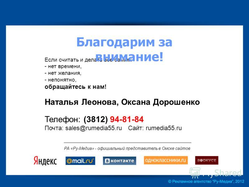 Если считать и делать все самим: - нет времени, - нет желания, - непонятно, обращайтесь к нам! Благодарим за внимание! Телефон: (3812) 94-81-84 Почта: sales@rumedia55.ru Сайт: rumedia55.ru РА «Ру-Медиа» - официальный представитель в Омске сайтов Ната