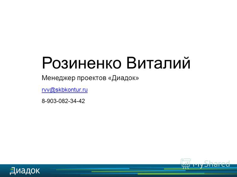 Розиненко Виталий Менеджер проектов «Диадок» rvv@skbkontur.ru 8-903-082-34-42