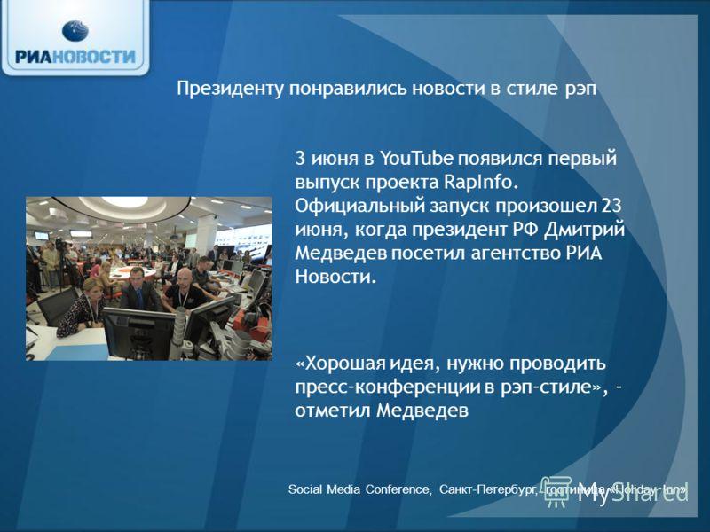Президенту понравились новости в стиле рэп 3 июня в YouTube появился первый выпуск проекта RapInfo. Официальный запуск произошел 23 июня, когда президент РФ Дмитрий Медведев посетил агентство РИА Новости. «Хорошая идея, нужно проводить пресс-конферен