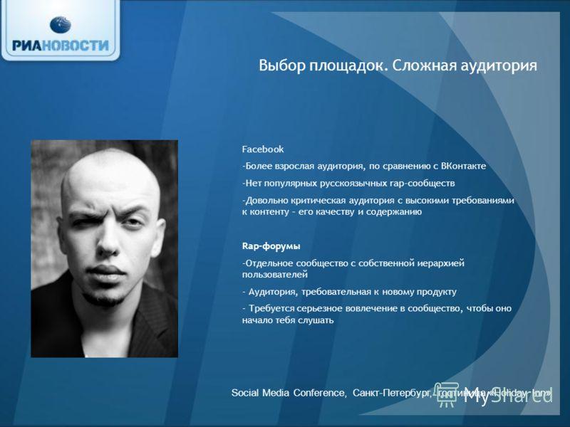 Выбор площадок. Сложная аудитория Facebook -Более взрослая аудитория, по сравнению с ВКонтакте -Нет популярных русскоязычных rap-сообществ -Довольно критическая аудитория с высокими требованиями к контенту – его качеству и содержанию Rap-форумы -Отде