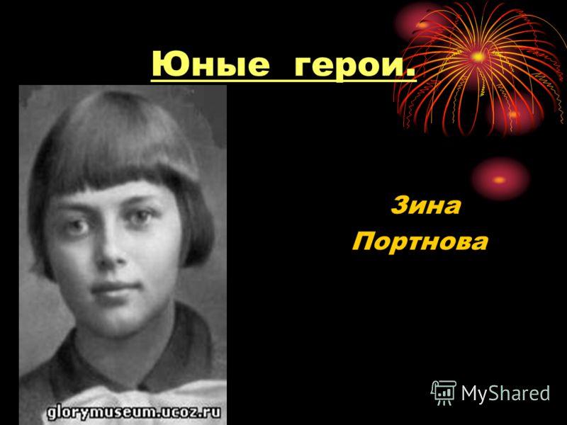 Юные герои. Зина Портнова