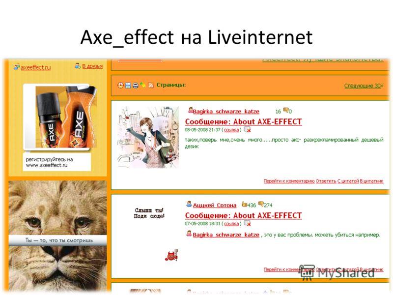 Axe_effect на Liveinternet