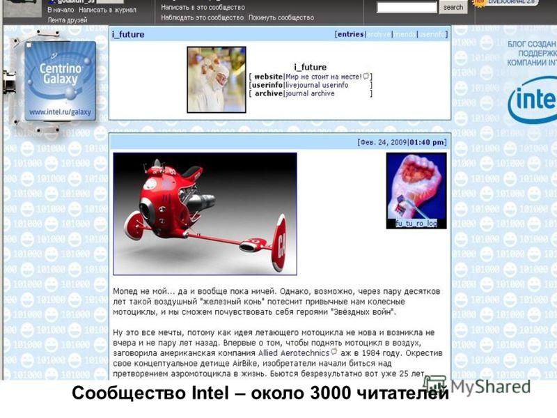 Сообщество Intel – около 3000 читателей