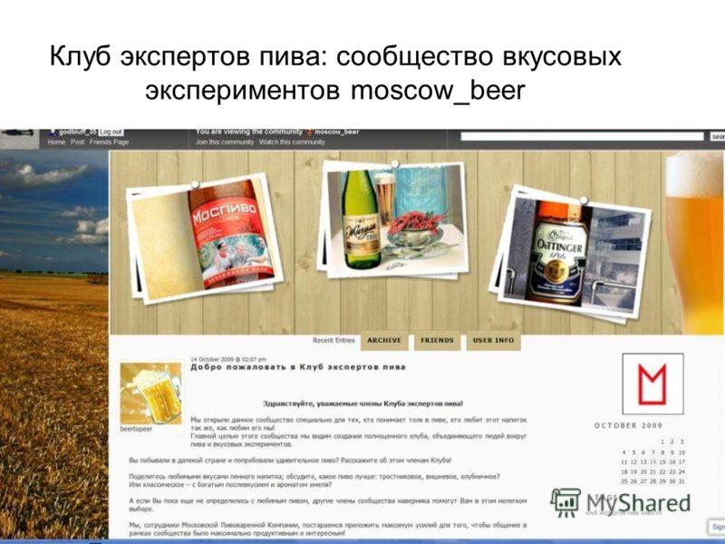 Клуб экспертов пива: сообщество вкусовых экспериментов moscow_beer