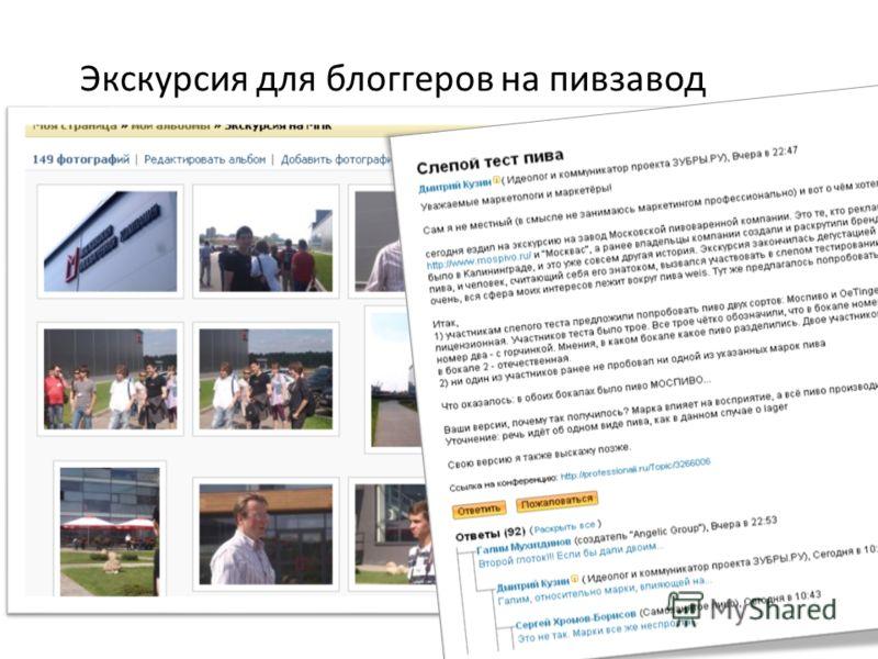 Экскурсия для блоггеров на пивзавод Московской пивоваренной компании