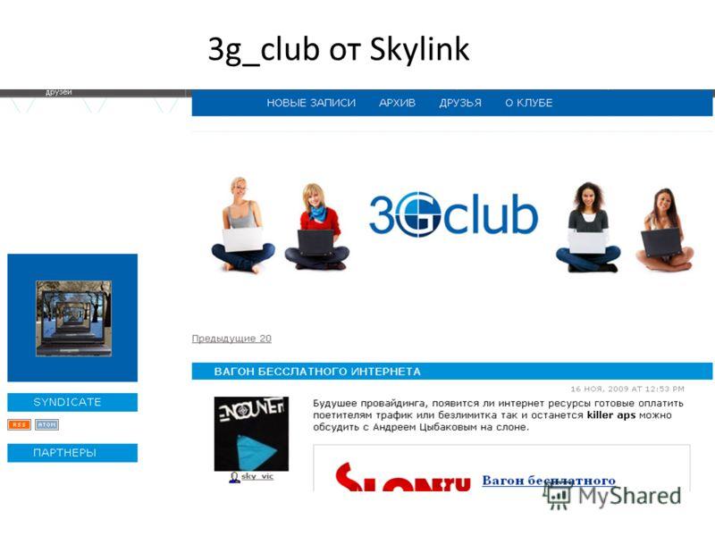 3g_club от Skylink