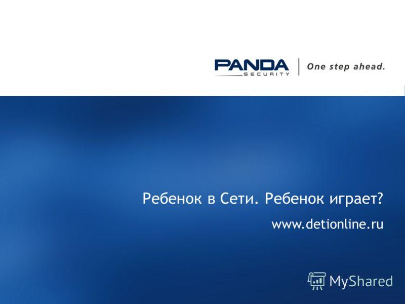 www.detionline.ru 1 Ребенок в Сети. Ребенок играет? www.detionline.ru