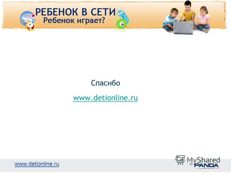 www.detionline.ru 13 Спасибо www.detionline.ru