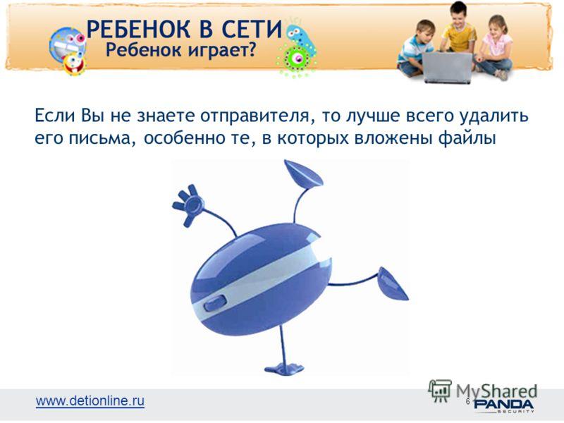 www.detionline.ru 6 Если Вы не знаете отправителя, то лучше всего удалить его письма, особенно те, в которых вложены файлы