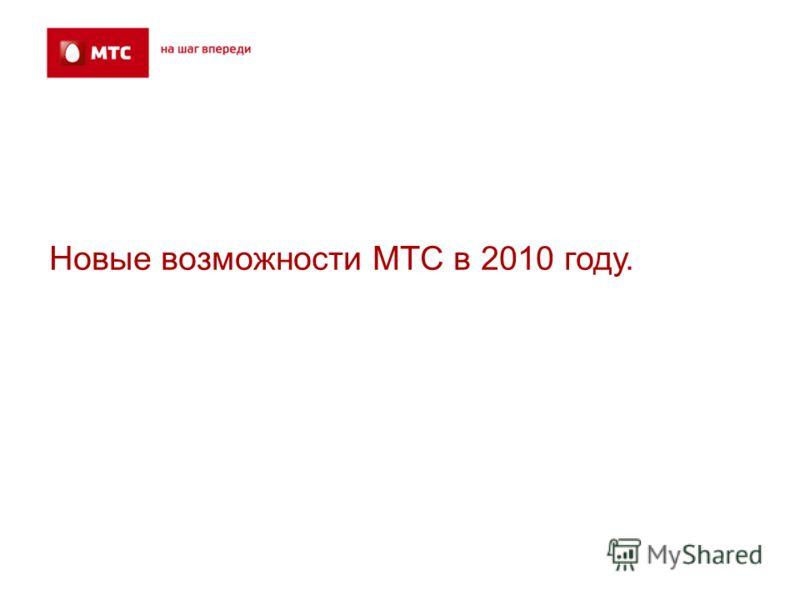 Новые возможности МТС в 2010 году.