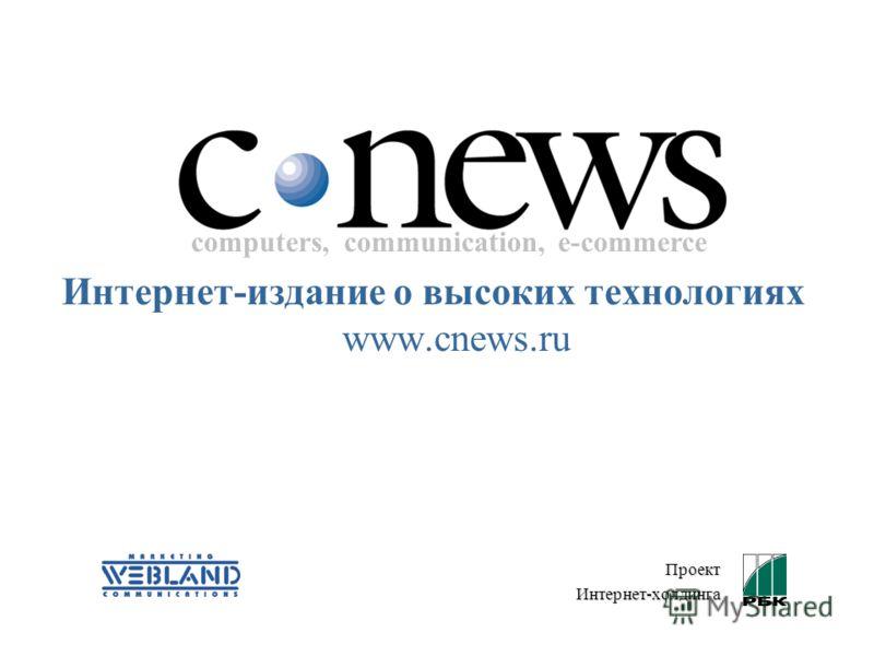 Интернет-издание о высоких технологиях www.cnews.ru ПроектИнтернет-холдинга computers, communication, e-commerce