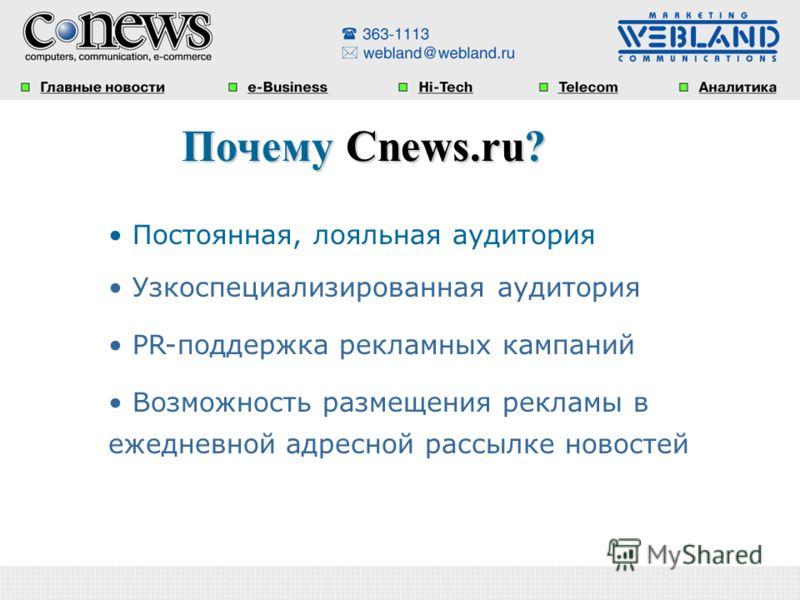 Почему Cnews.ru? Почему Cnews.ru? Постоянная, лояльная аудитория Узкоспециализированная аудитория PR-поддержка рекламных кампаний Возможность размещения рекламы в ежедневной адресной рассылке новостей