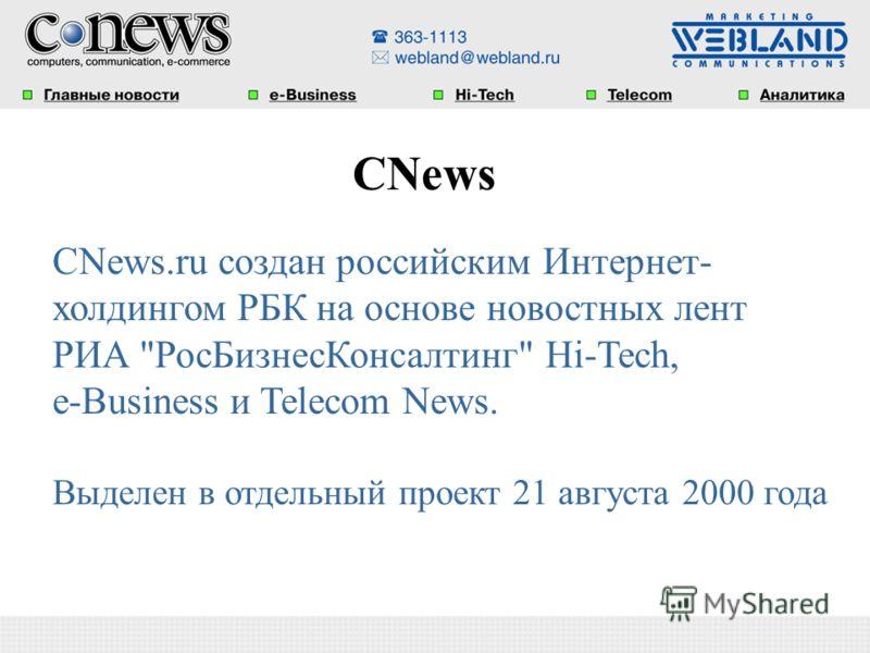 CNews.ru создан российским Интернет- холдингом РБК на основе новостных лент РИА РосБизнесКонсалтинг Hi-Tech, e-Business и Telecom News. Выделен в отдельный проект 21 августа 2000 года CNews