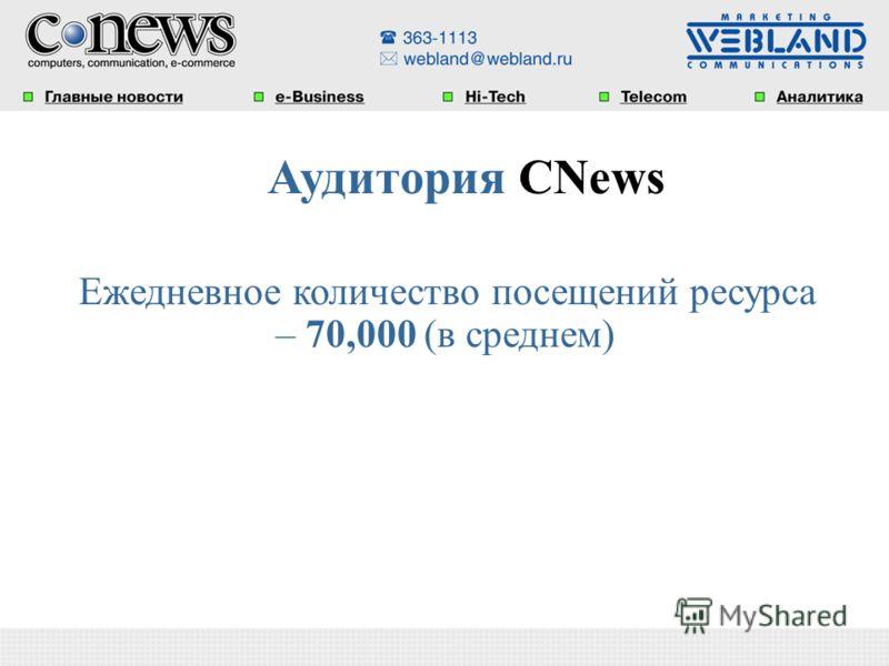 Ежедневное количество посещений ресурса – 70,000 (в среднем) Аудитория CNews