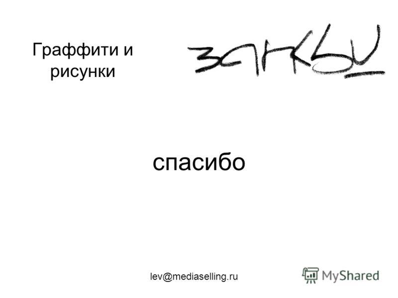 спасибо Граффити и рисунки lev@mediaselling.ru