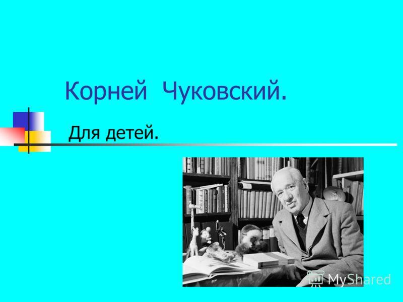 Корней Чуковский. Для детей.